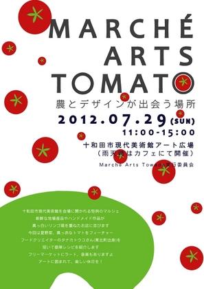 120729tomato_omote.jpg