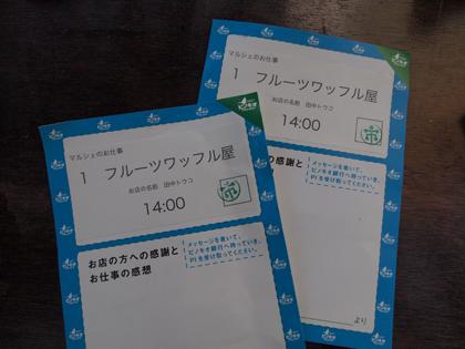 420_ピノカード.jpg