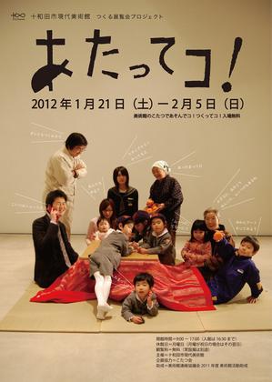 kotatsuA4out_11.jpg