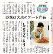 tanaka_aomorinewspaper.jpg